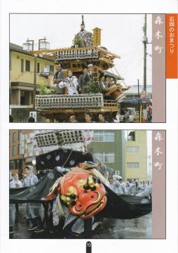 「石岡のおまつりPR用冊子」 (12)