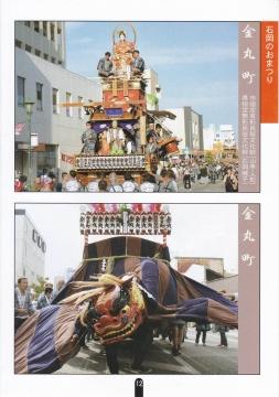 「石岡のおまつりPR用冊子」 (14)
