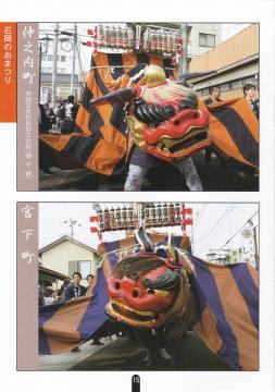 「石岡のおまつりPR用冊子」 (17)