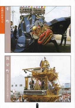 「石岡のおまつりPR用冊子」 (19)