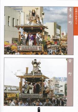 「石岡のおまつりPR用冊子」 (18)