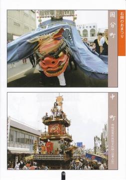 「石岡のおまつりPR用冊子」 (20)