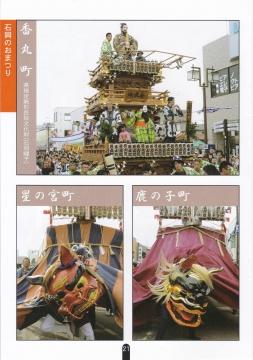 「石岡のおまつりPR用冊子」 (23)