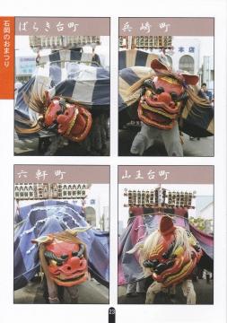 「石岡のおまつりPR用冊子」 (25)