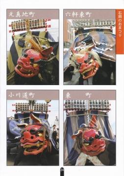 「石岡のおまつりPR用冊子」 (26)