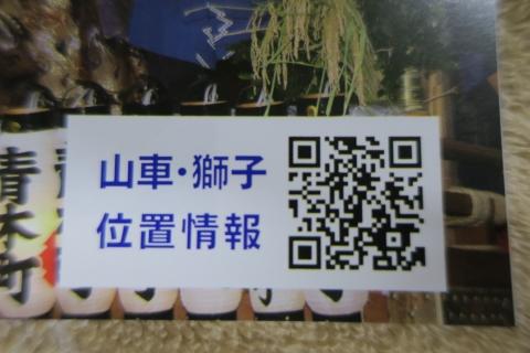 「石岡のおまつり位置情報システム」 (8)