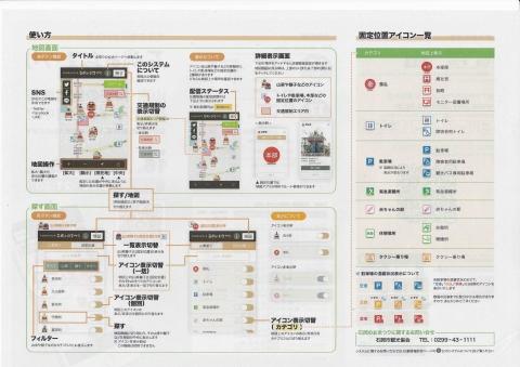 「石岡のおまつり位置情報システム」 (10)