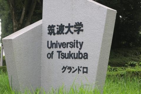 「筑波大学に行って来ました!」①