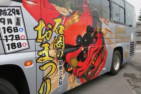 「石岡のおまつりラッピングバス」 (13)