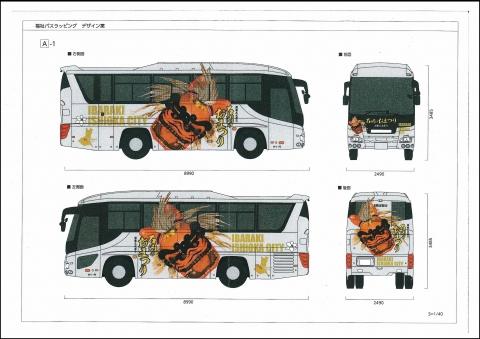 「石岡のおまつりラッピングバス」 (17)