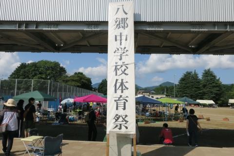 「石岡市内中学校体育祭」①
