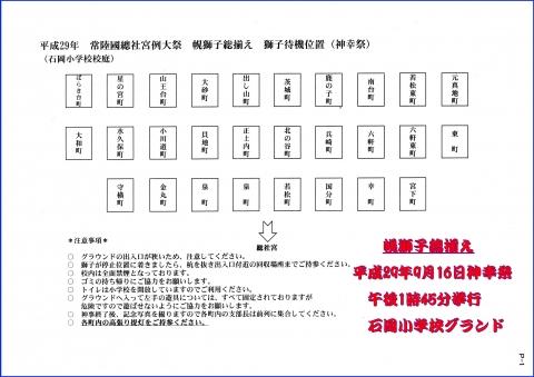 「平成29年9月16日幌獅子總揃え」配置図④