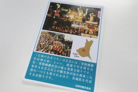 「石岡のおまつりカード」④ (1)