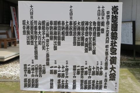 「9月15日常陸國總社宮例大祭」例祭⑩