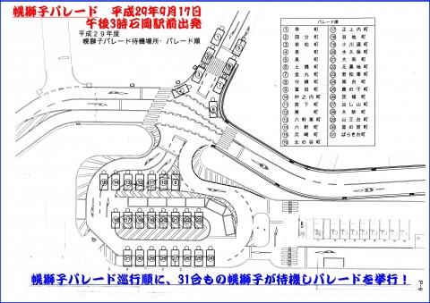 「平成29年9月17日幌獅子パレード」待機図・巡行順番表 (1)