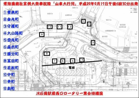 「平成29年9月17日山車大行列 配置図」 (1)