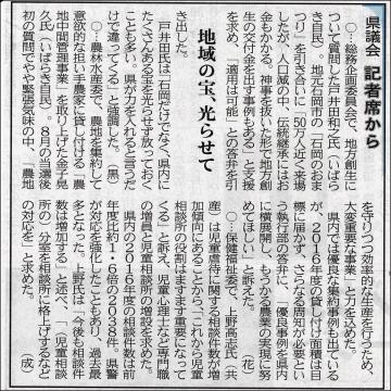 「10月19日茨城新聞記事」戸井田委員質問①