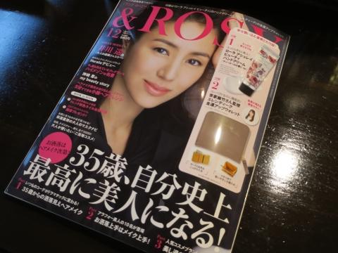 「和泉雅代ちゃんが雑誌に載っていたよ!」①