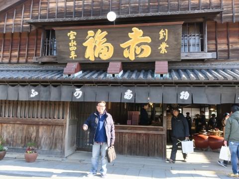 「伊勢神宮おかげ横丁&志摩観光ホテル」銀婚式ツアー (1)