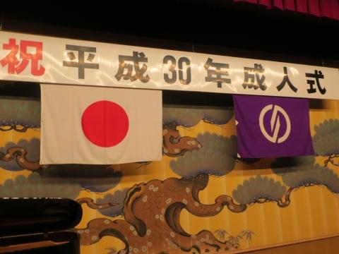 「平成30年石岡市成人式」 (1)