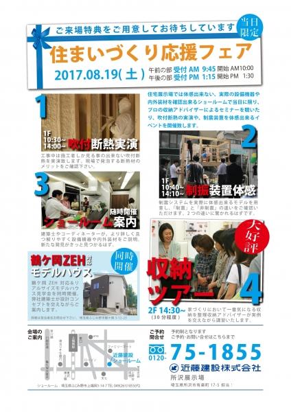 住まいづくりフェア20170819所沢-1