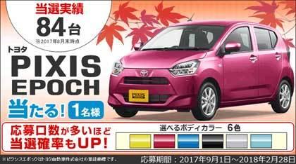 トヨタの人気車・ピクシスエポックが当たる!