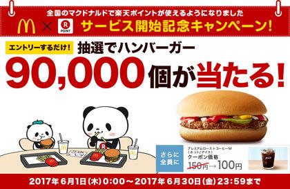マックのハンバーガーを90個プレゼント!
