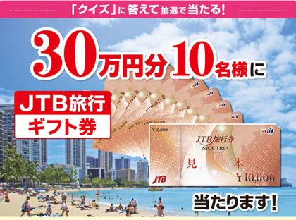 旅行券30万円分が10名様に当たる