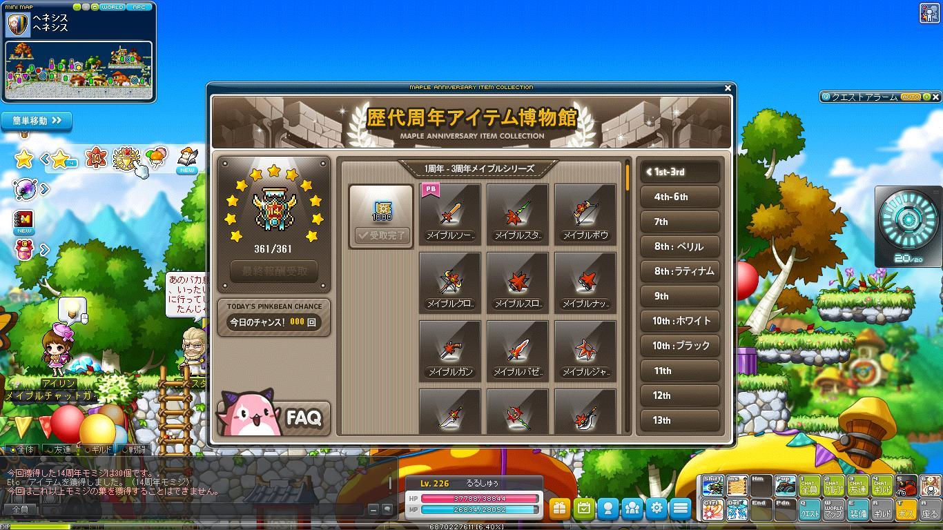 Maple170903_111558.jpg
