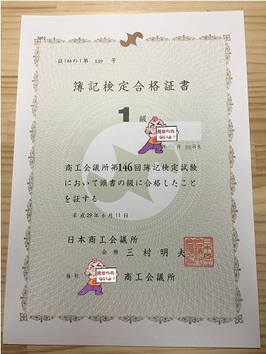 簿記1級_合格証書