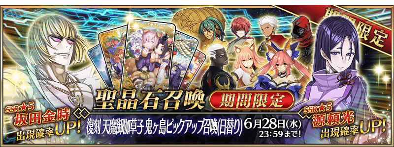 summon_banner.png