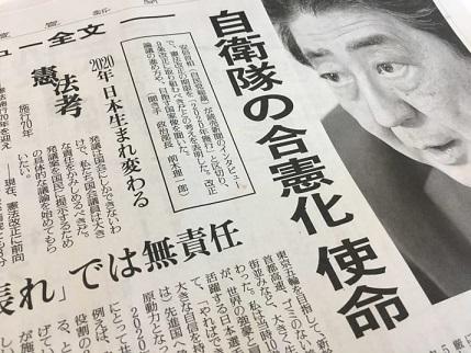 60 読売新聞 5月3日 安倍インタビュー