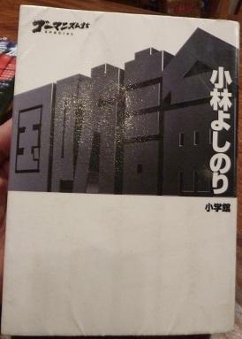 小林よしのり氏の著書