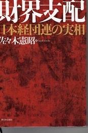 10 財界支配 佐々木憲昭