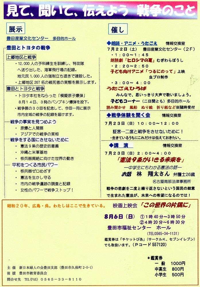 30 戦争展 プログラム