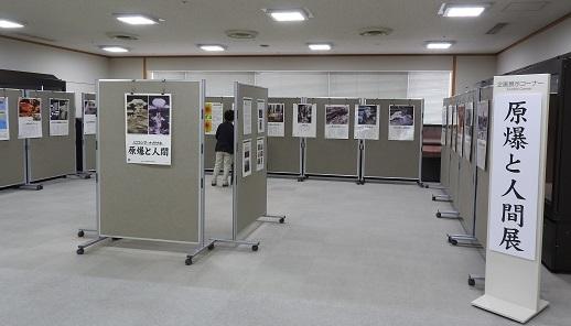 「原爆と人間」展