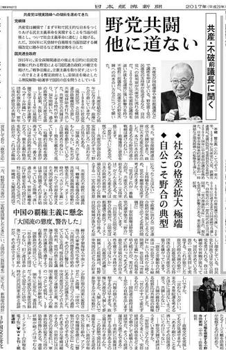 50 日経 不破インタビュー