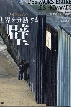 本 世界を分断する壁