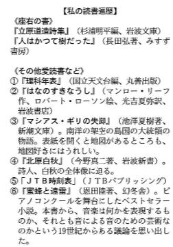 池辺晋一郎さんの愛読書