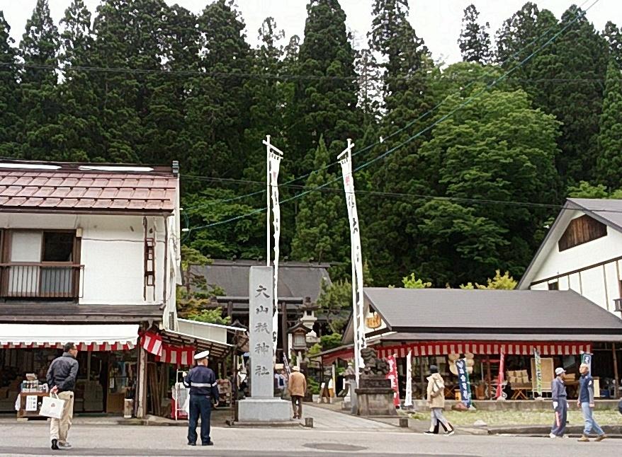 大山衹神社