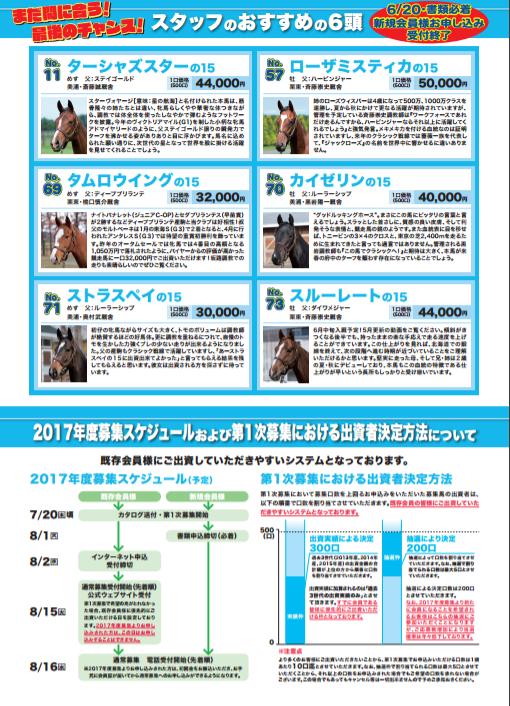 2017募集スケジュール