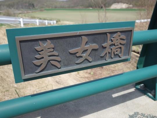 美女橋03
