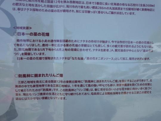 江部乙駅09
