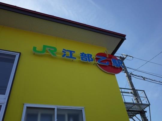 江部乙駅15