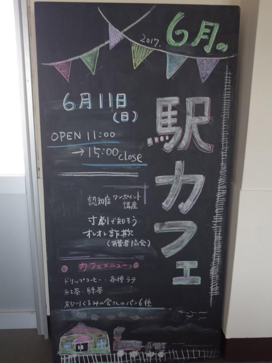 江部乙駅18