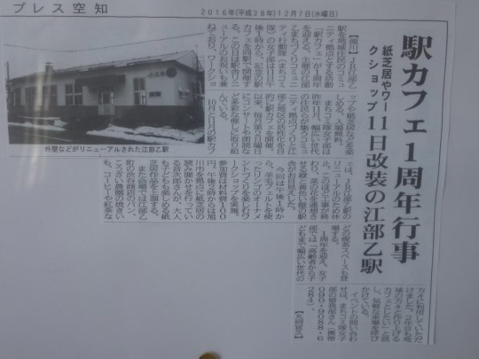 江部乙駅20