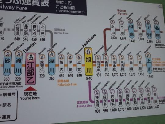 江部乙駅21