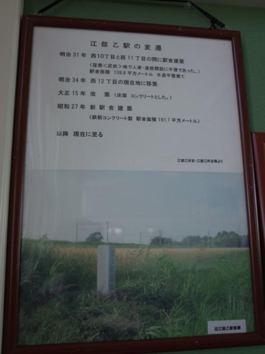 江部乙駅30
