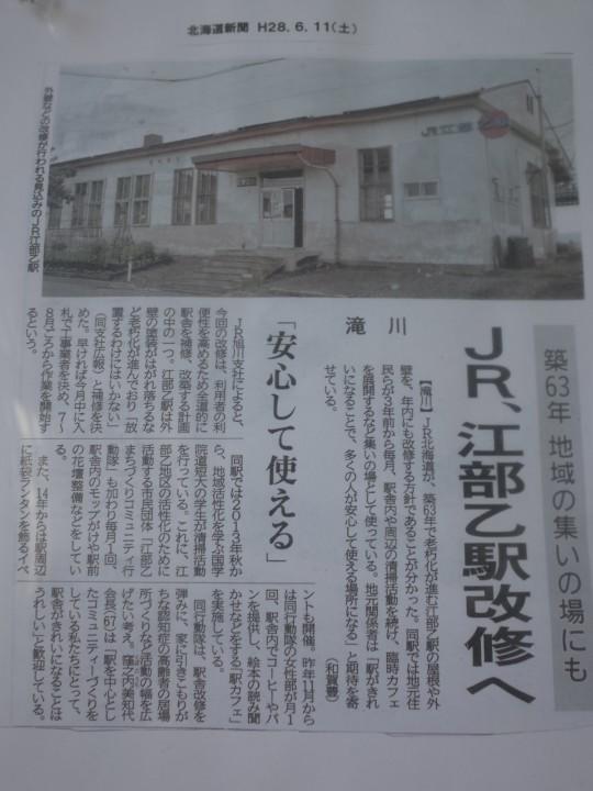 江部乙駅29