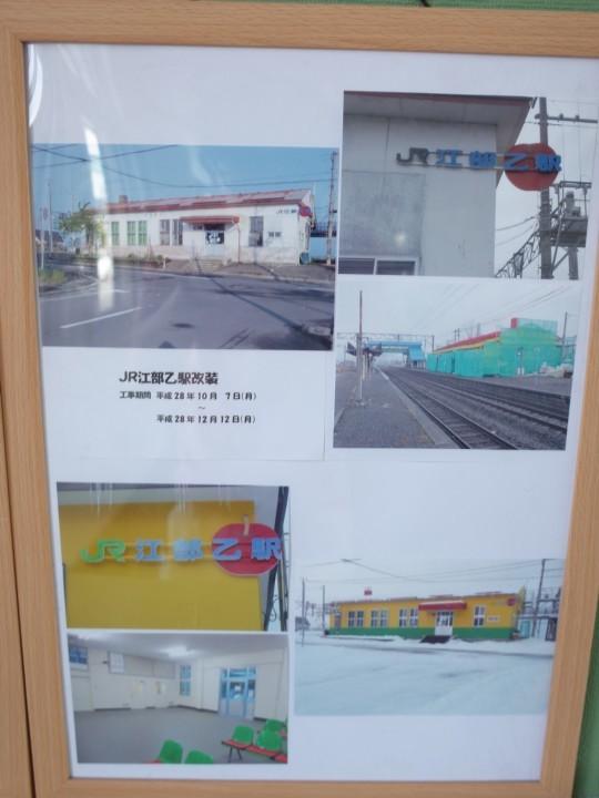 江部乙駅32